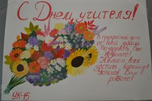 Den_uchitelya_gazeti_18 (10)