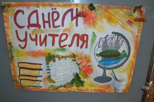 Den_uchitelya_gazeti_18 (11)