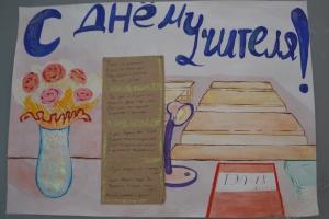 Den_uchitelya_gazeti_18 (5)
