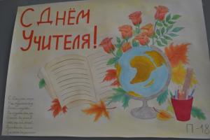Den_uchitelya_gazeti_18 (8)