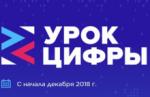 urok_cifri_18 (1)