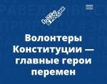 konstitucia_RF_20-4