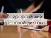 pravovoy-diktant