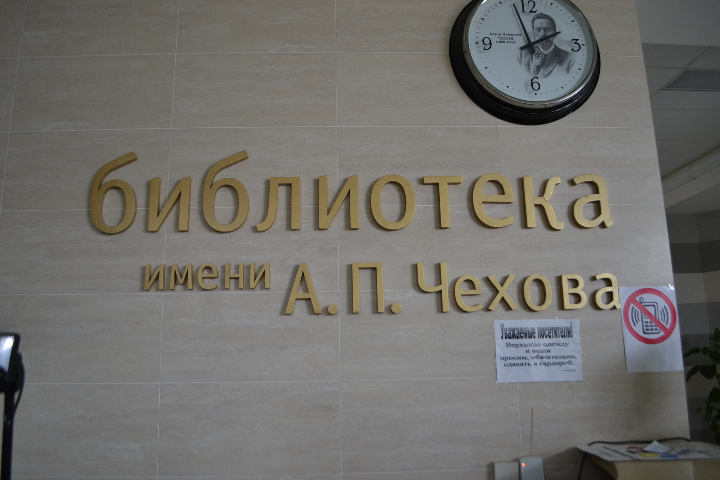 biblioteka_Chekhova (9)