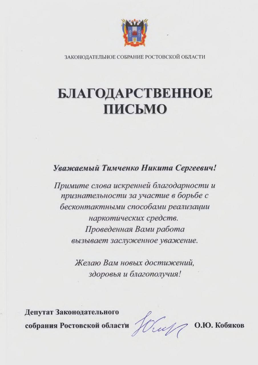 timchenko-2