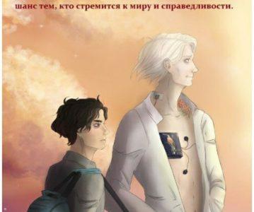 Международный конкурс научно-фантастических рассказов Горизонт-2100